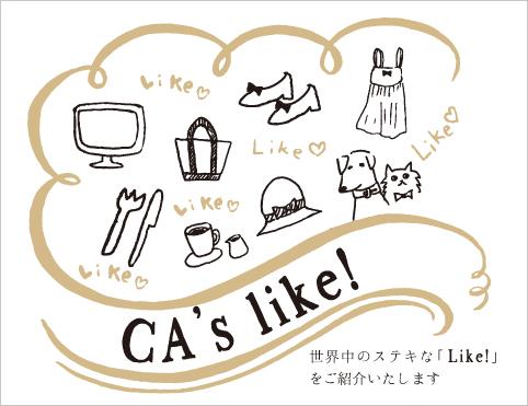 CAs like! 世界中のステキな「Like!」をご紹介いたします