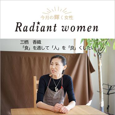 今月の輝く女性 Radiant women チーズソムリエがアテンドする世界のチーズを嗜む会開催受付中