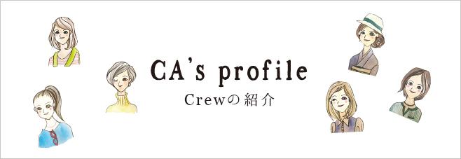 CAs profile Crewの紹介