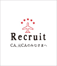 Recruit CA,元CAのみなさまへ